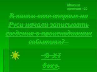 В каком веке впервые на Руси начали записывать сведения о происходивших событ