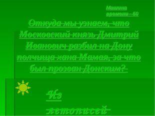 Откуда мы узнаем, что Московский князь Дмитрий Иванович разбил на Дону полчищ