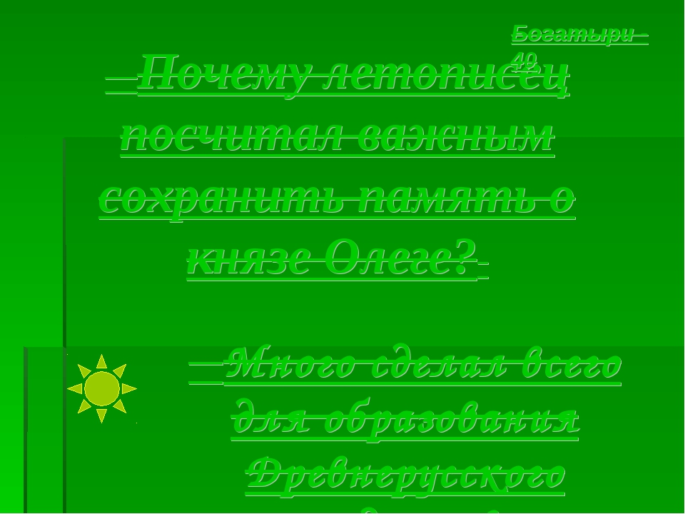 Почему летописец посчитал важным сохранить память о князе Олеге? Много сдела...