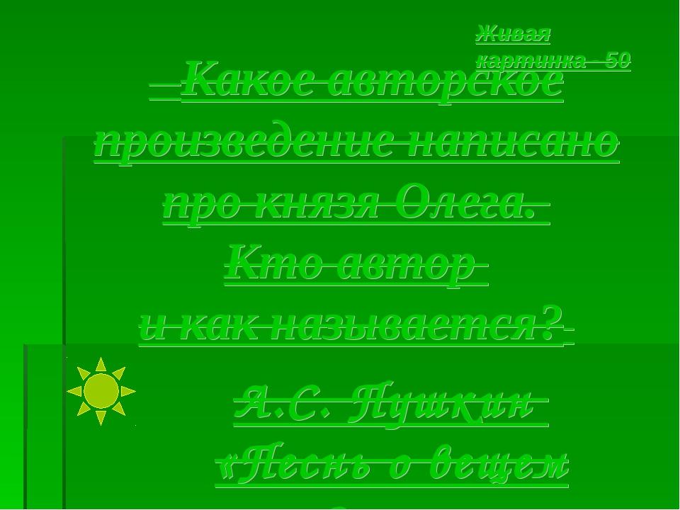 Какое авторское произведение написано про князя Олега. Кто автор и как назыв...