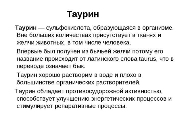 Таурин Таурин— сульфокислота, образующаяся в организме. Вне больших количес...