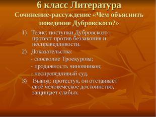 6 класс Литература Сочинение-рассуждение «Чем объяснить поведение Дубровского