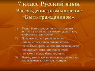 7 класс Русский язык Рассуждение-размышление «Быть гражданином». 1) Тезис: бы