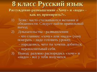 8 класс Русский язык Рассуждение-размышление «Хочу» и «надо» - как их примири