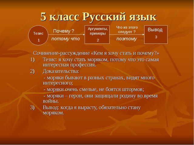5 класс Русский язык Сочинение-рассуждение «Кем я хочу стать и почему?» 1) Те...