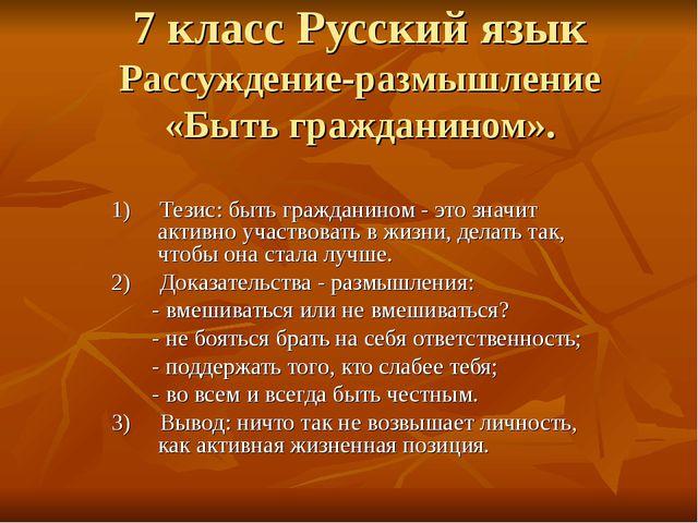 7 класс Русский язык Рассуждение-размышление «Быть гражданином». 1) Тезис: бы...