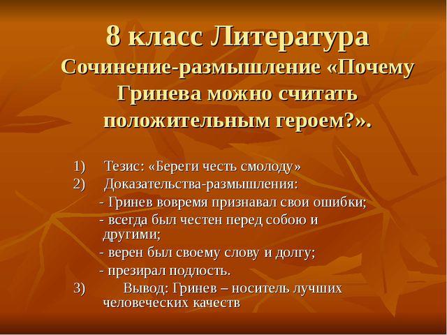 8 класс Литература Сочинение-размышление «Почему Гринева можно считать положи...