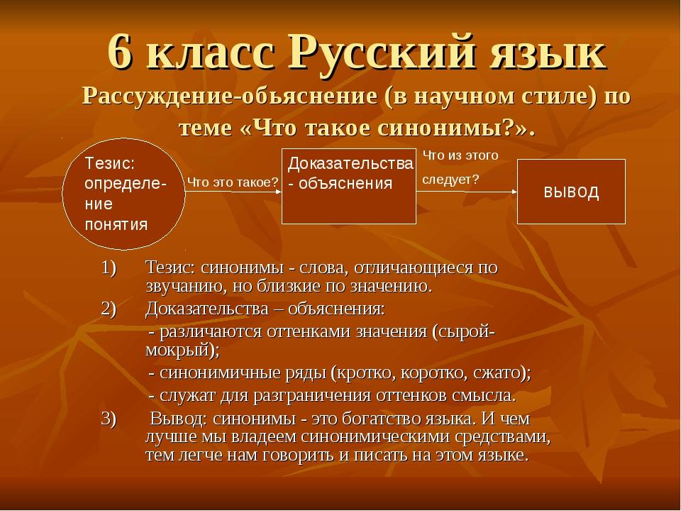 6 класс Русский язык Рассуждение-обьяснение (в научном стиле) по теме «Что та...