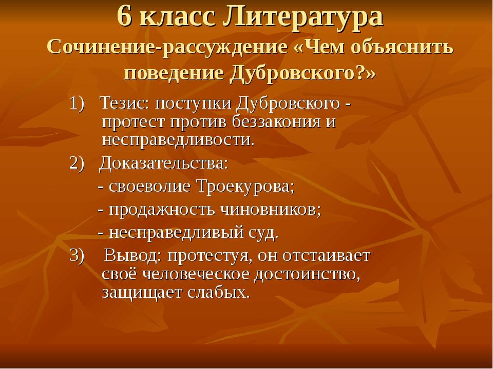 6 класс Литература Сочинение-рассуждение «Чем объяснить поведение Дубровского...