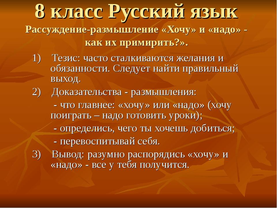 8 класс Русский язык Рассуждение-размышление «Хочу» и «надо» - как их примири...