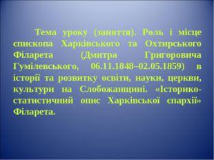 Тема уроку (заняття). Роль і місце єпископа Харківського та Охтирського Філ