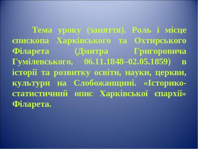 Тема уроку (заняття). Роль і місце єпископа Харківського та Охтирського Філ...