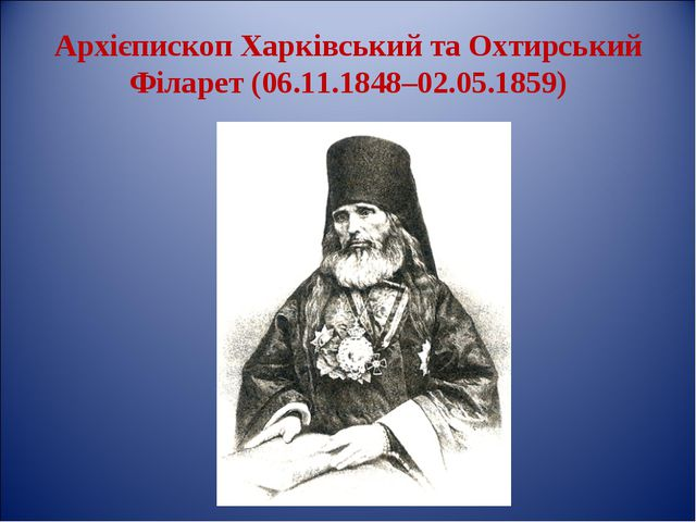 Архієпископ Харківський та Охтирський Філарет (06.11.1848–02.05.1859)