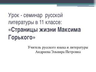 Урок - семинар русской литературы в 11 классе: «Страницы жизни Максима Горьк