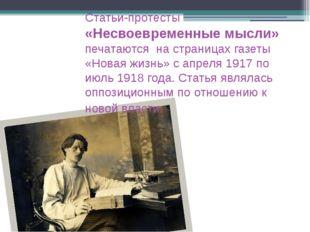 Статьи-протесты «Несвоевременные мысли» печатаются на страницах газеты «Нова