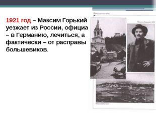 1921 год – Максим Горький уезжает из России, официально – в Германию, лечитьс