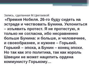 Запись, сделанная М.Цветаевой: «Премия Нобеля. 26-го буду сидеть на эстраде и