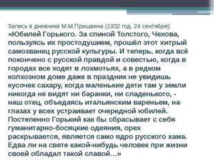 Запись в дневнике М.М.Пришвина (1932 год. 24 сентября): «Юбилей Горького. За