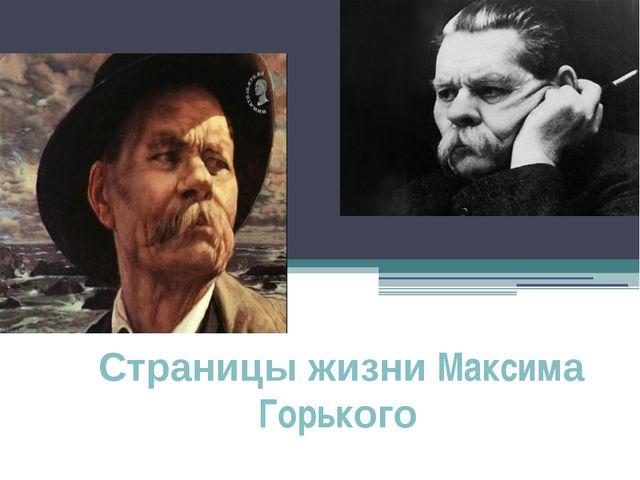 Страницы жизни Максима Горького
