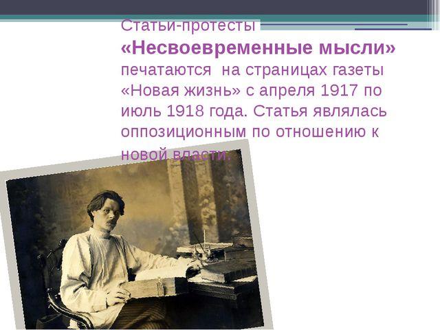 Статьи-протесты «Несвоевременные мысли» печатаются на страницах газеты «Нова...