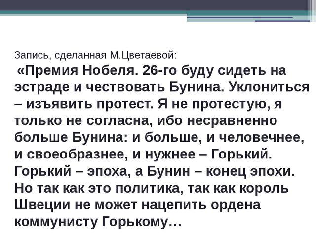 Запись, сделанная М.Цветаевой: «Премия Нобеля. 26-го буду сидеть на эстраде и...