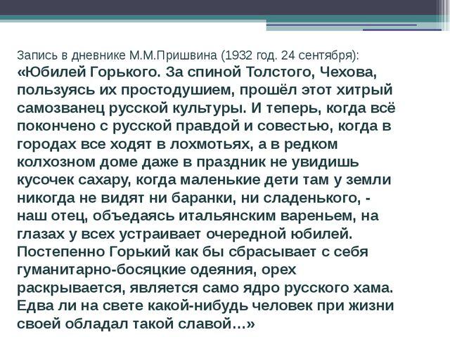 Запись в дневнике М.М.Пришвина (1932 год. 24 сентября): «Юбилей Горького. За...