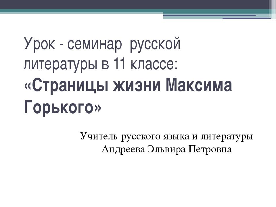 Урок - семинар русской литературы в 11 классе: «Страницы жизни Максима Горьк...