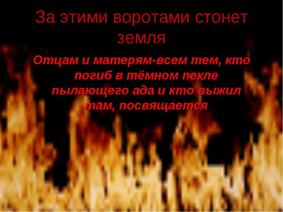 За этими воротами стонет земля Отцам и матерям-всем тем, кто погиб в тёмном п...