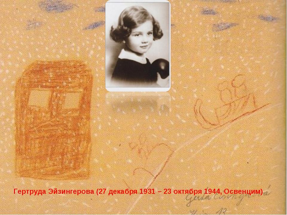 Гертруда Эйзингерова (27 декабря 1931 – 23 октября 1944, Освенцим)