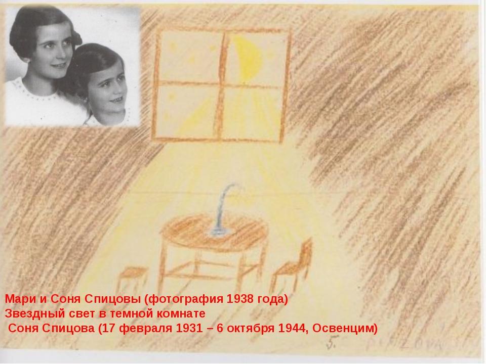 Мари и Соня Спицовы (фотография 1938 года) Звез...