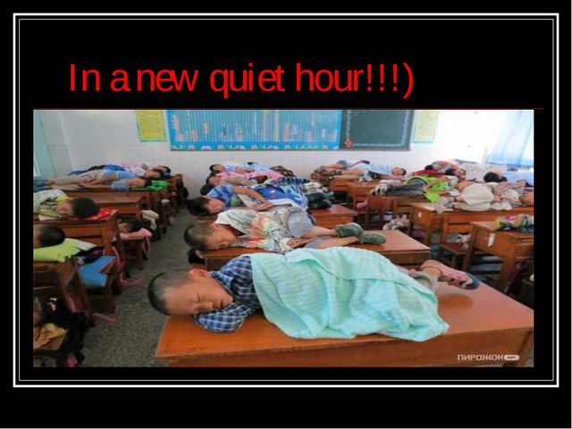 In a new quiet hour!!!)
