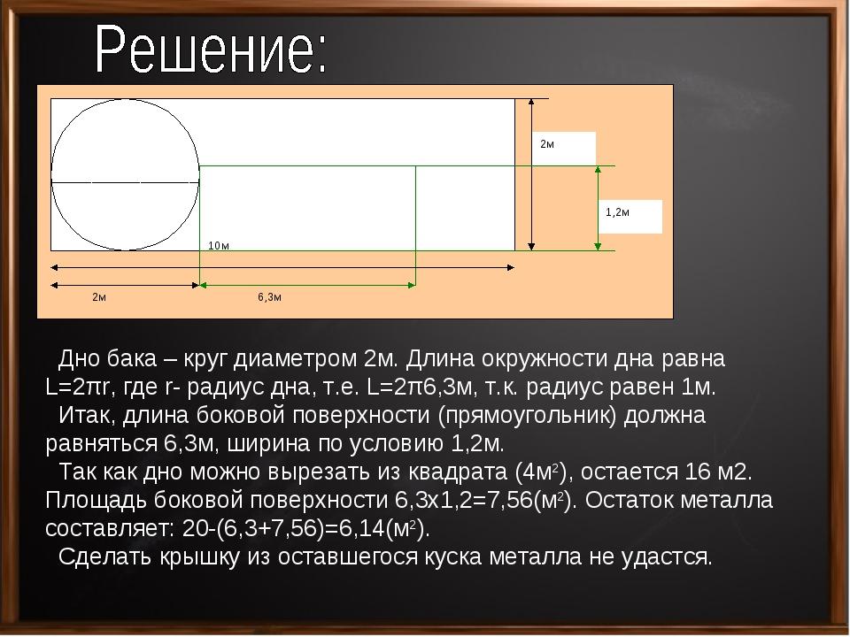 Дно бака – круг диаметром 2м. Длина окружности дна равна L=2πr, где r- радиу...