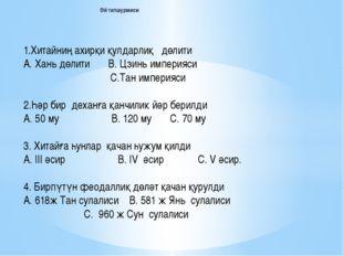 Өй тапшурмиси 1.Хитайниң ахирқи қулдарлиқ дөлити А. Хань дөлити В. Цзинь имп