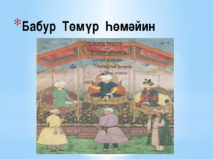 Бабур Төмүр Һөмәйин