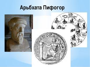 Арьбхата Пифогор
