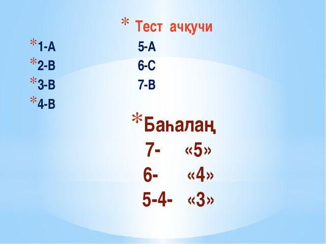Баһалаң 7- «5» 6- «4» 5-4- «3» Тест ачқучи 1-А 5-А 2-В 6-С 3-В 7-В 4-В