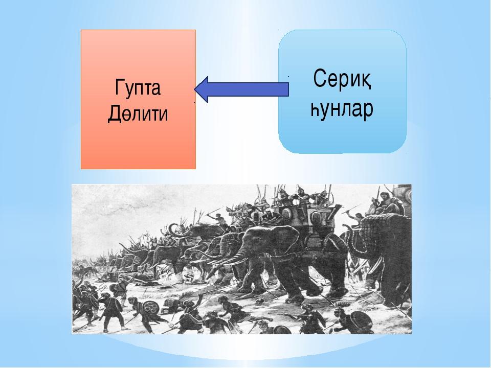 Гупта Дөлити Сериқ һунлар
