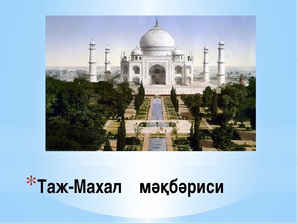 Таж-Махал мәқбәриси