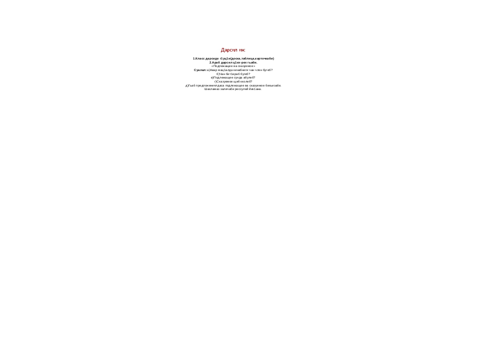 Дарсил ин: 1.Класс дарсиде г1уц1и(доска,таблица,карточкаби) 2.Араб дарсил ц1...