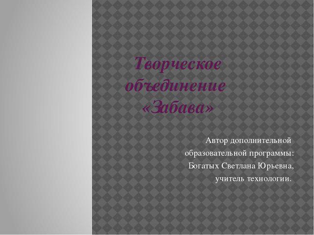 Творческое объединение «Забава»  Автор дополнительной образовательной прог...