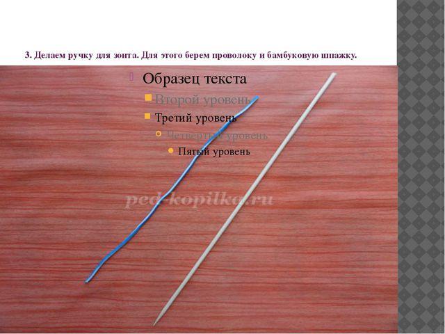 3. Делаем ручку для зонта. Для этого берем проволоку и бамбуковую шпажку.