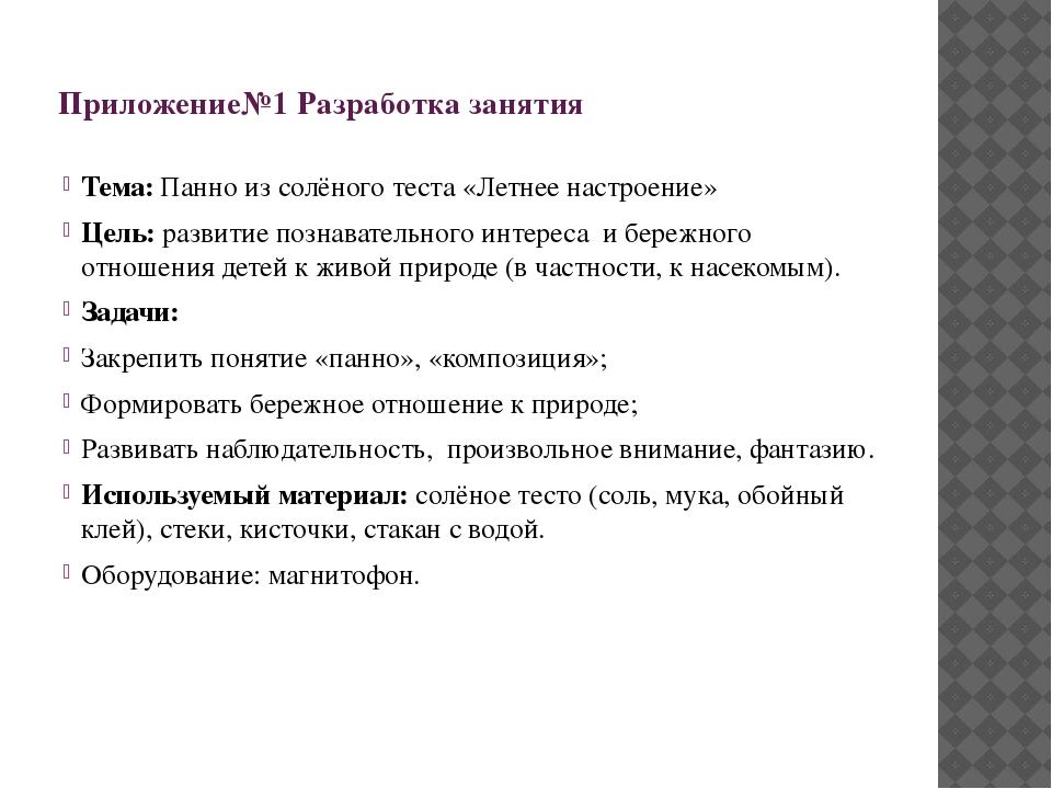 Приложение№1 Разработка занятия Тема: Панно из солёного теста «Летнее настрое...