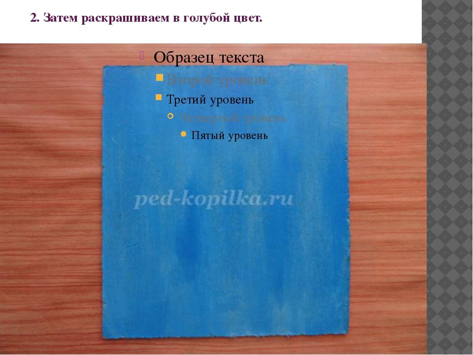 2. Затем раскрашиваем в голубой цвет.