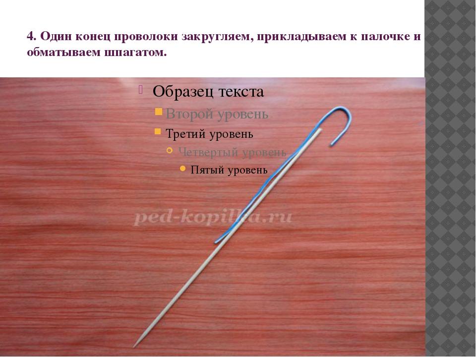 4. Один конец проволоки закругляем, прикладываем к палочке и обматываем шпага...