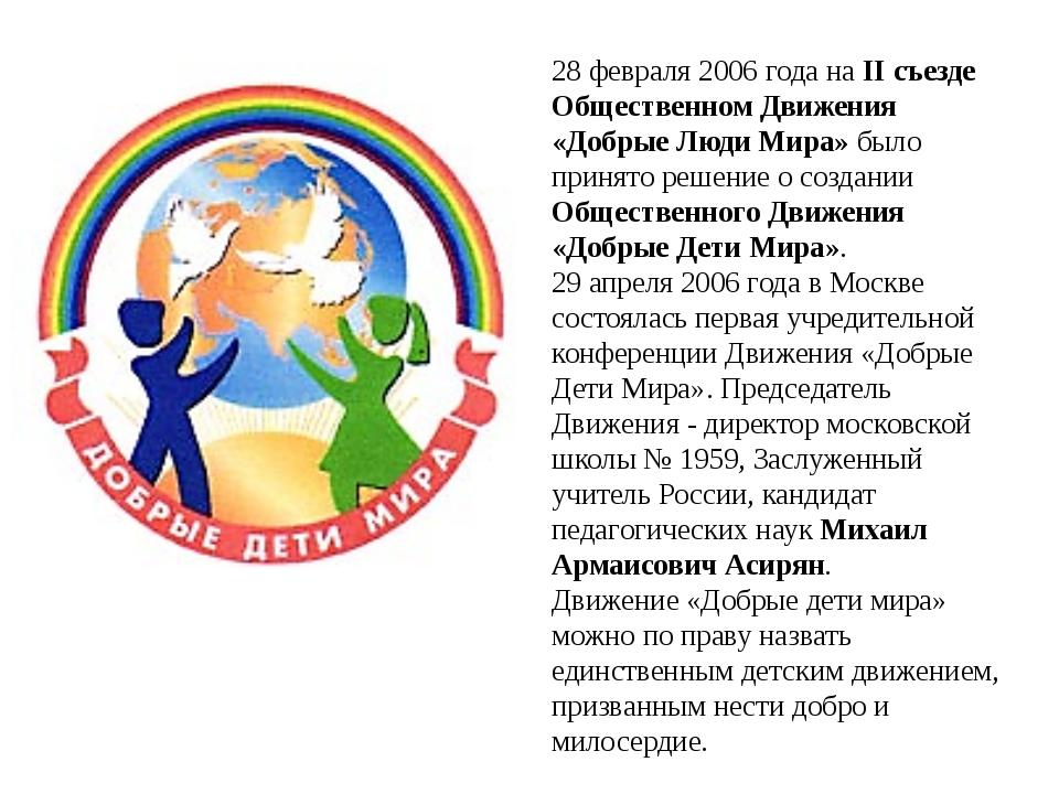 28 февраля 2006 года наII съезде Общественном Движения «Добрые Люди Мира»бы...