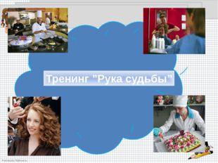 """Тренинг """"Рука судьбы"""" FokinaLida.75@mail.ru"""