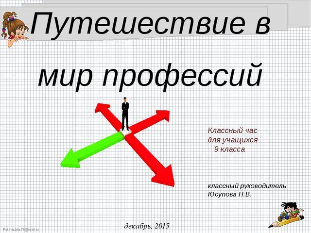 Путешествие в мир профессий декабрь, 2015 Классный час для учащихся 9 класса...