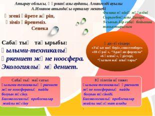Сабақтың тақырыбы: Ғылыми-техникалық өркениет және ноосфера. Экологиялық мәд