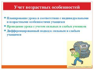 Учет возрастных особенностей Планирование урока в соответствии с индивидуальн