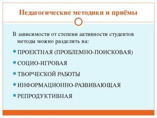 Педагогические методики и приёмы В зависимости от степени активности студенто